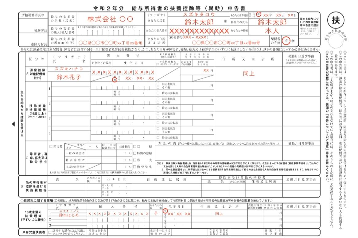 給与所得者の扶養控除等(異動)申告書の記入例