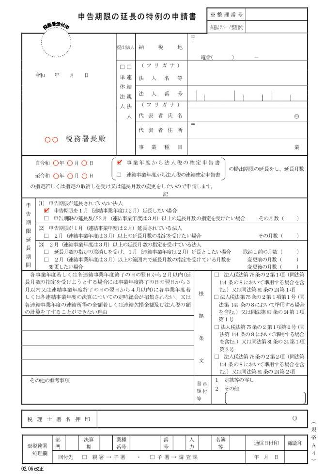 延長の特例申請書.jpg