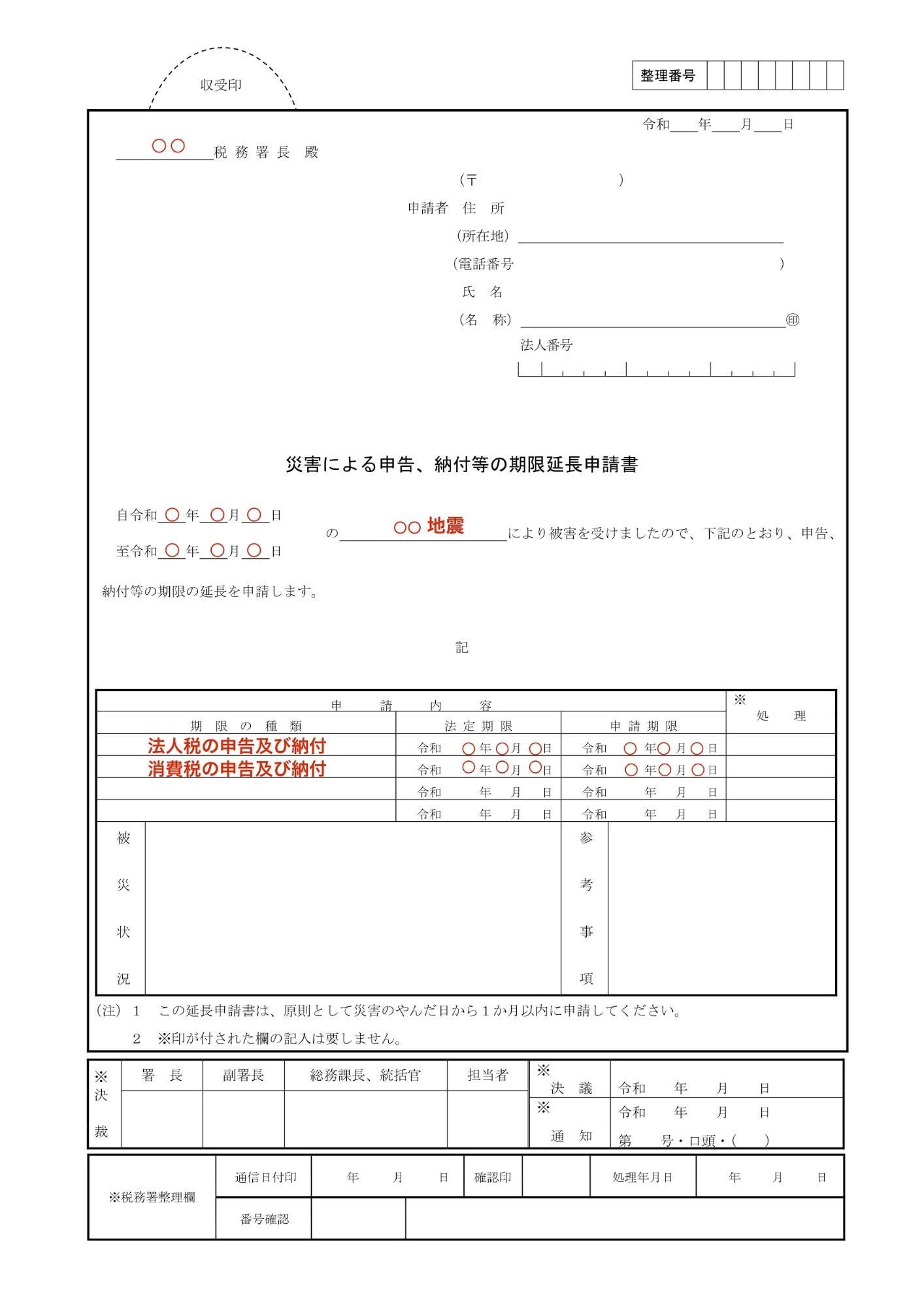 災害による申告、納付等の期限延長申請書.jpg
