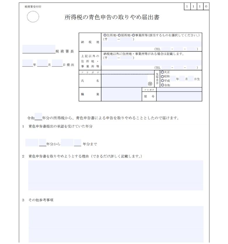 所得税の青色申告の取りやめ届出書